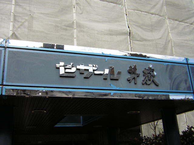 セザール井荻の看板