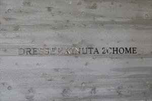 ドレッセ砧2丁目の看板