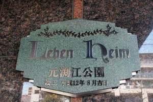 レーベンハイム元渕江公園の看板