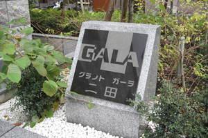 グランドガーラ三田の看板