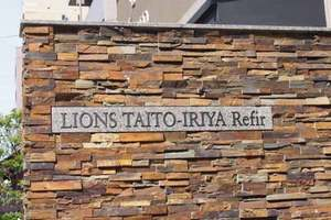 ライオンズ台東入谷レフィールの看板