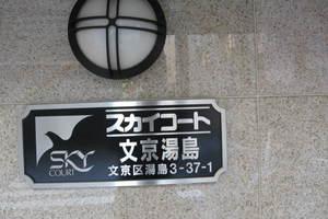 スカイコート文京湯島の看板