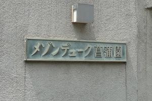メゾンデューク菖蒲園の看板