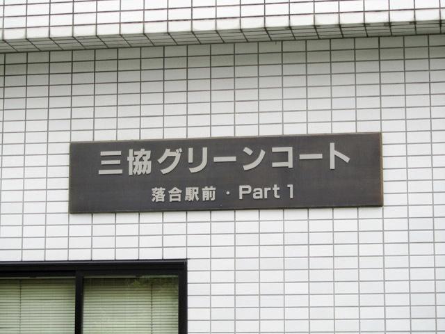 三協グリーンコート落合駅前第1の看板
