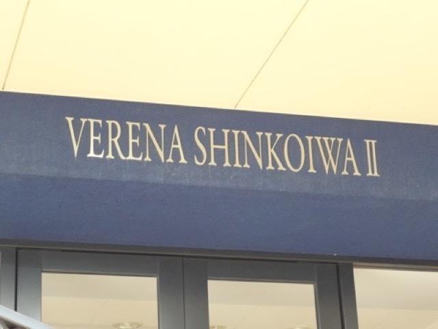 ヴェレーナ新小岩2の看板