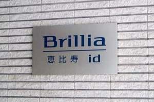 ブリリア恵比寿idの看板