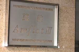 蔵前アムフラット3の看板