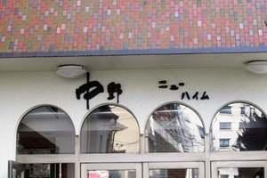 中野ニューハイムの看板