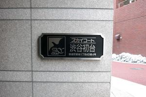 スカイコート渋谷初台の看板