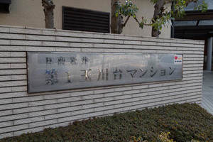 日商岩井第1玉川台マンションの看板
