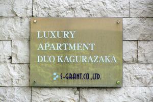 ラグジュアリーアパートメントデュオ神楽坂の看板