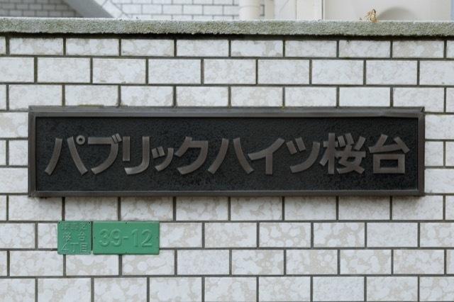 桜台パブリックハイツの看板