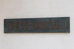 下井草ワコー第6マンションの看板