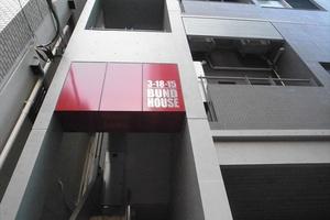 BUNDHOUSE(バンドハウス)の看板