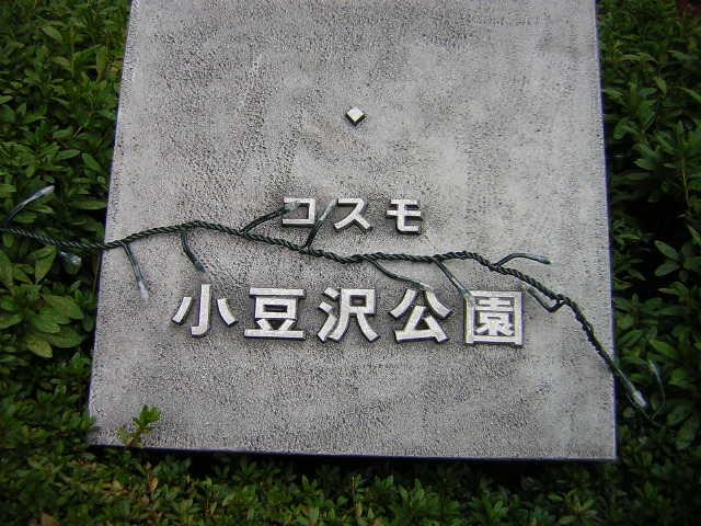 コスモ小豆沢公園の看板