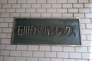 石川台アーバンレックスの看板
