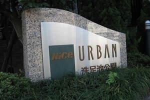 ナイスアーバン洗足池公園の看板