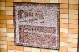 ダイアパレス目黒本町の看板