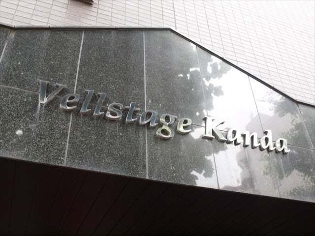 ヴェルステージ神田の看板