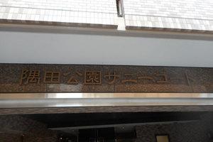 墨田公園サニーコートの看板