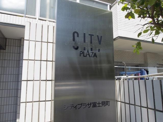 シティプラザ富士見町の看板