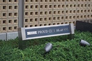 プラウドシティ赤羽の看板