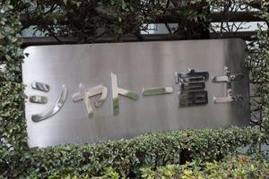 シャトー富士(杉並区)の看板