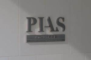 ピアース三軒茶屋の看板