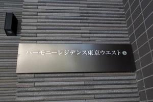 ハーモニーレジデンス東京ウエストの看板