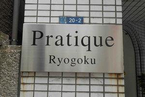 プラティーク両国の看板