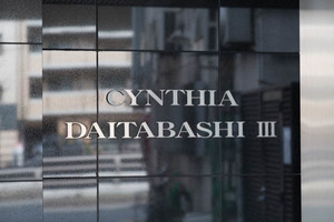 シンシア代田橋3の看板