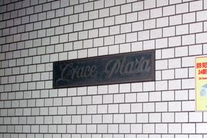 グレースプラザ若松町の看板