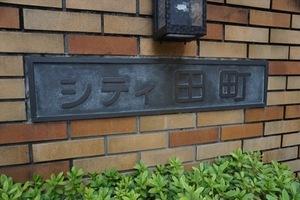 シティ田町の看板