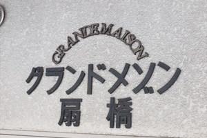 グランドメゾン扇橋の看板