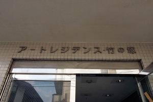 アートレジデンス竹ノ塚の看板