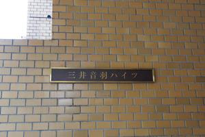 三井音羽ハイツの看板
