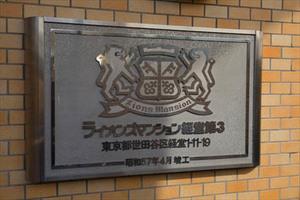 ライオンズマンション経堂第3の看板