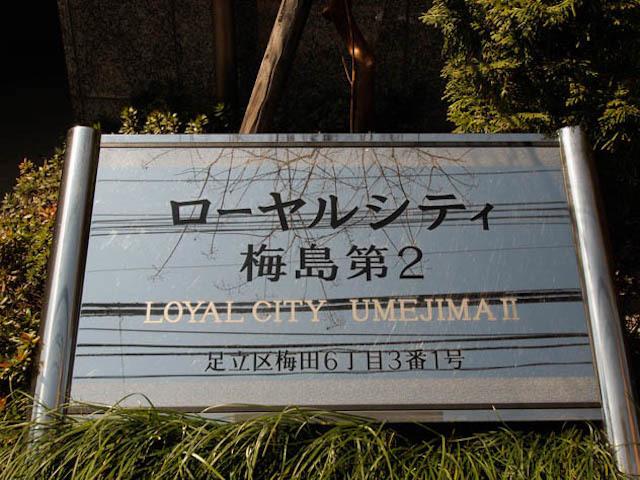 ローヤルシティ梅島第2の看板