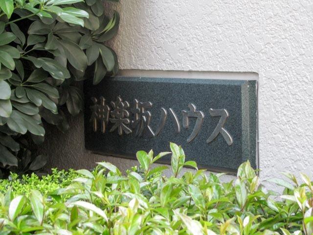 神楽坂ハウスの看板