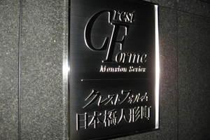 クレストフォルム日本橋人形町の看板