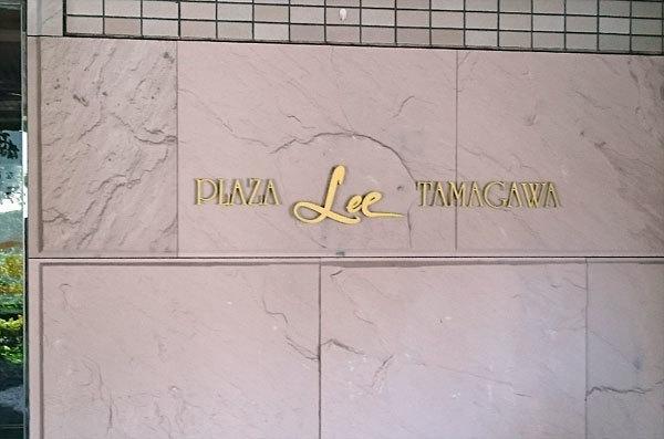 プラザリー多摩川の看板