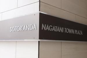 外神田永谷タウンプラザの看板