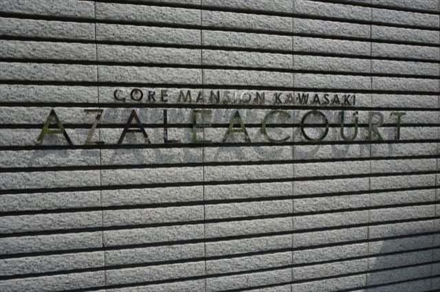 コアマンション川崎アゼリアコートの看板