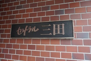 セントラル三田の看板