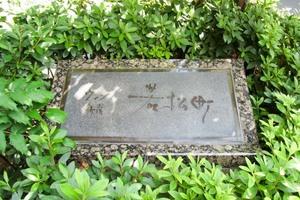 ウィン新宿若松町の看板