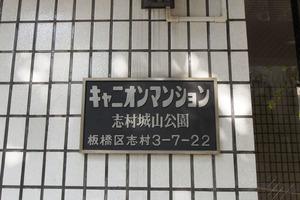 キャニオンマンション志村城山公園の看板