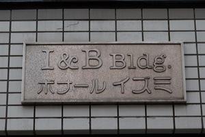 IBビルボナールイズミの看板