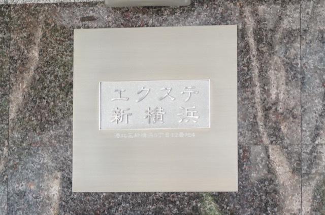 エクステ新横浜の看板