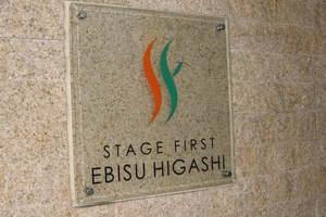 ステージファースト恵比寿東の看板