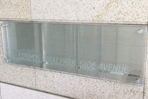 コスモ平井パークサイドアベニューの看板
